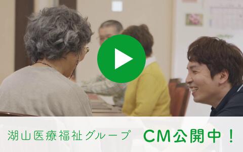 湖山医療福祉グループCM公開中