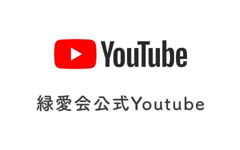 緑愛会公式Youtube