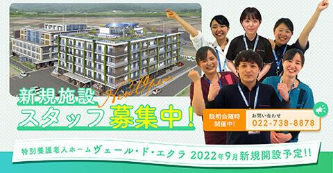 新規施設スタッフ募集中 特別養護老人ホーム ヴェール・ド・エクラ 2022年9月新規開設予定!!