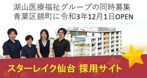 湖山医療福祉グループの同時募集 青葉区錦町に令和3年空きOPEN スターレイク仙台採用サイト