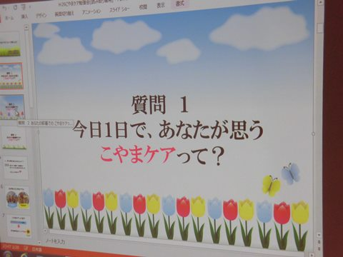 友結 こやまケア・接遇の勉強会、開催!!
