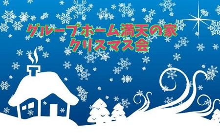 グループホーム満天の家『クリスマス会?』【※動画あり】