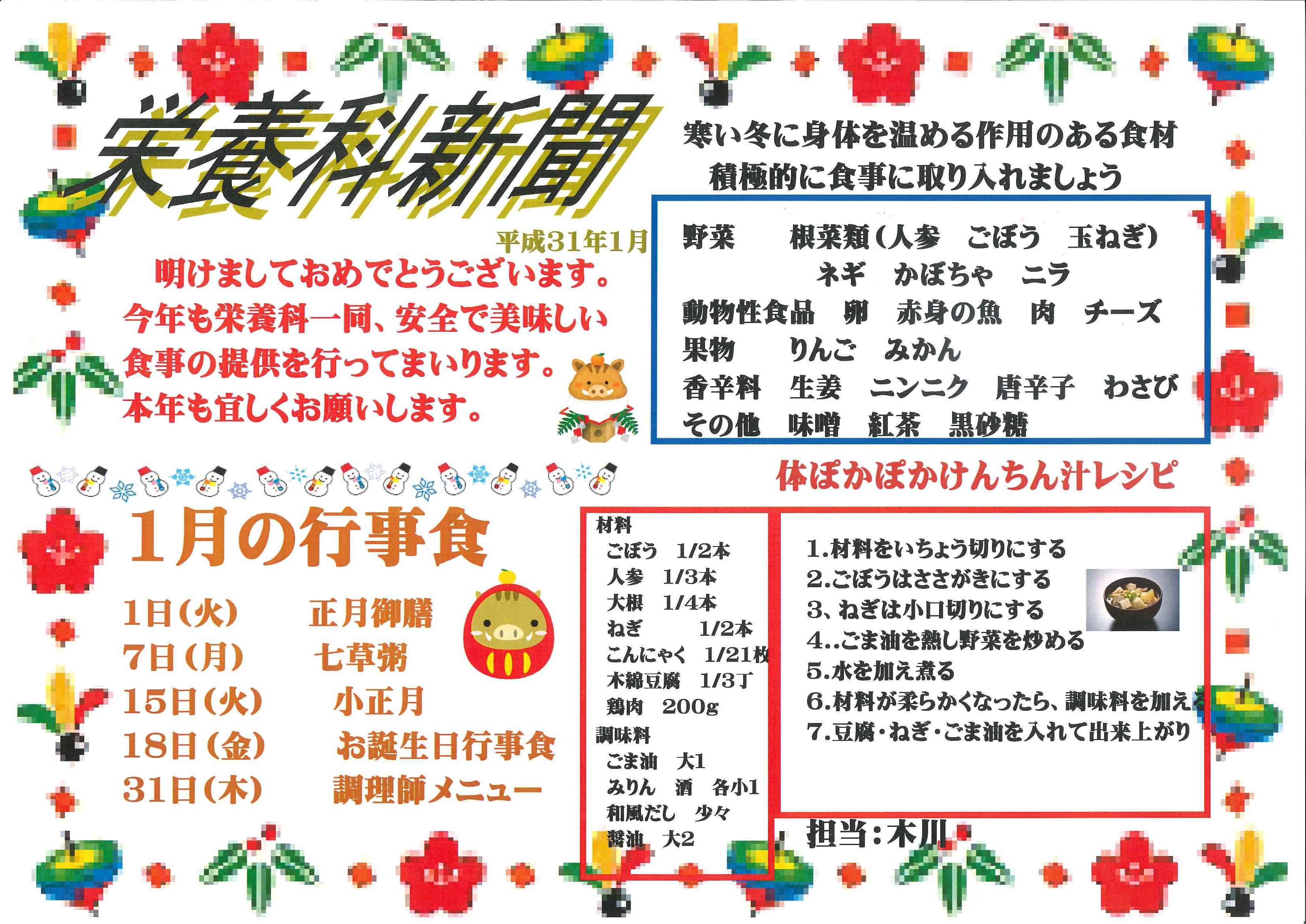 川西湖山病院「栄養科新聞1月」