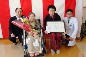 川西湖山病院「100歳顕彰」