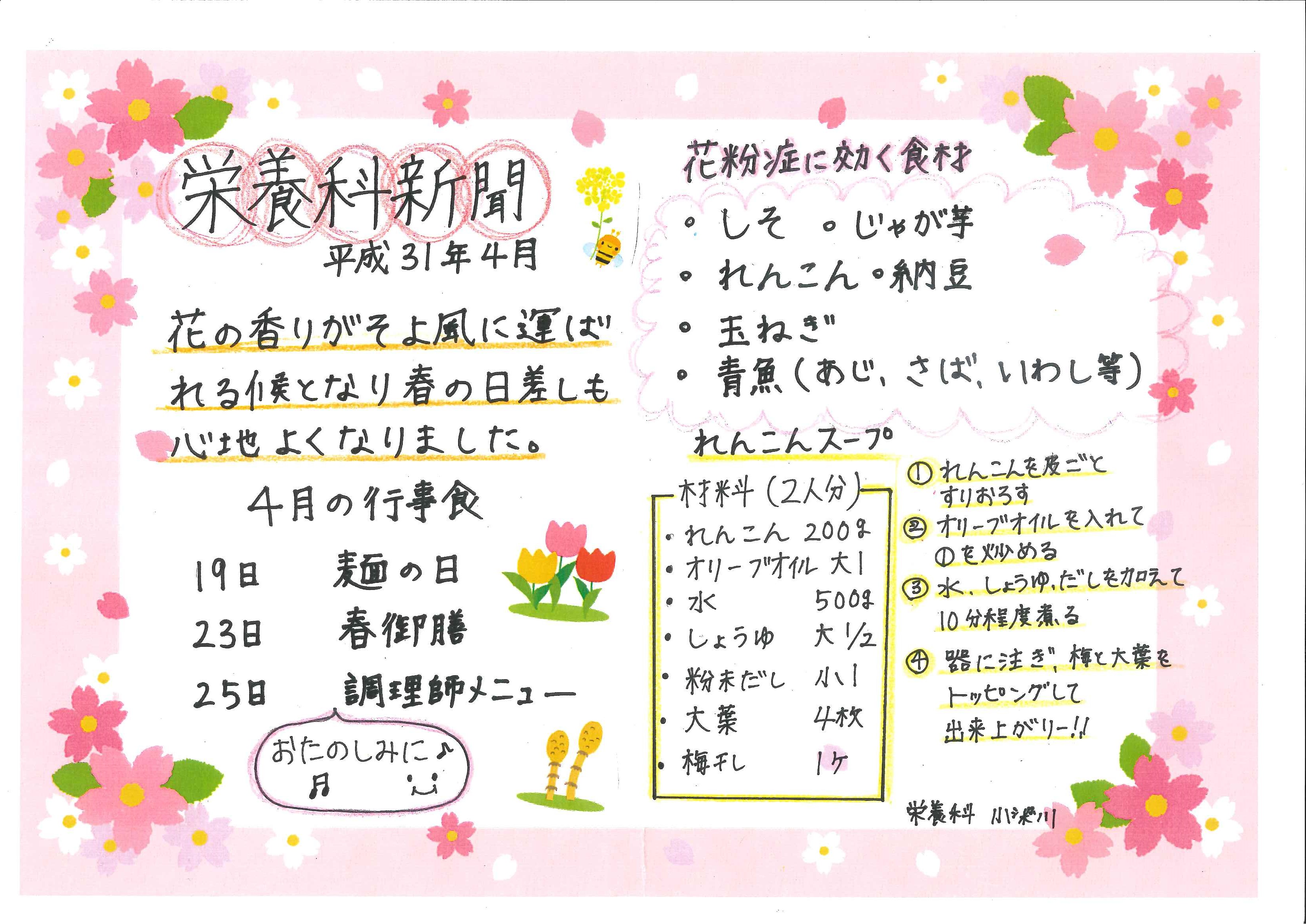 川西湖山病院「栄養科新聞」(平成31年4月)