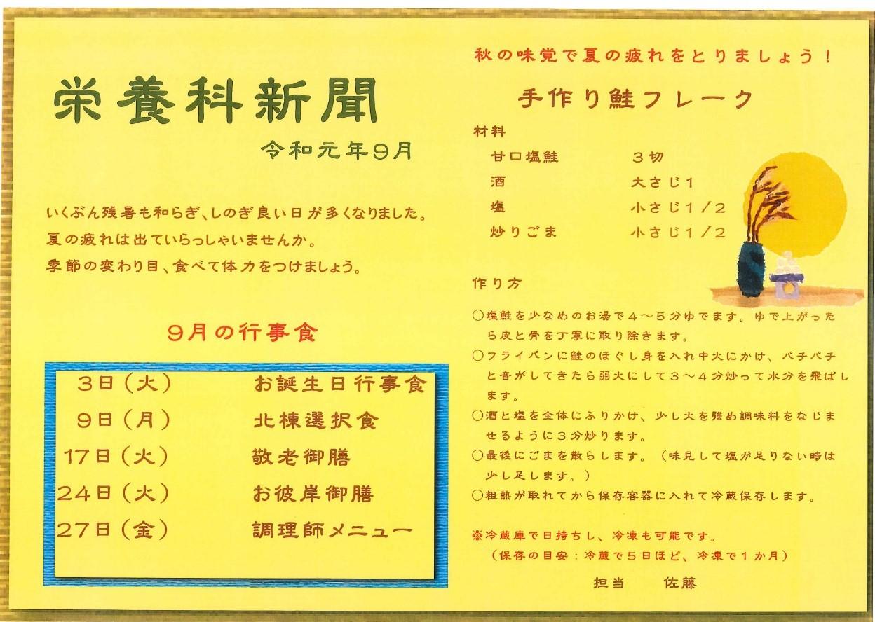 川西湖山病院 栄養科「栄養科新聞9月号」