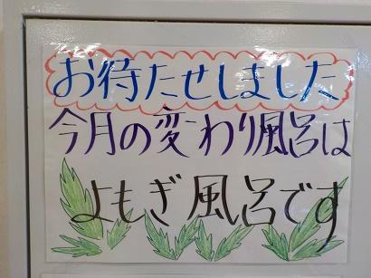 楓の家 変わり風呂はじめました❕