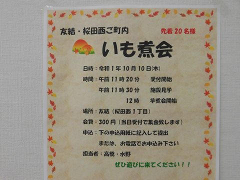 友結 桜田西ご町内「いも煮会」のお知らせ