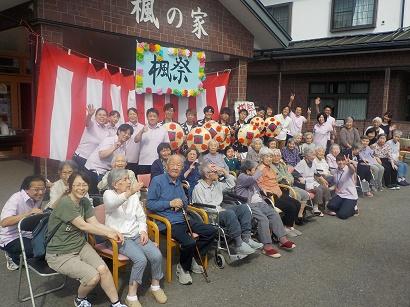 『令和元年度、楓祭☆開催しました!!』