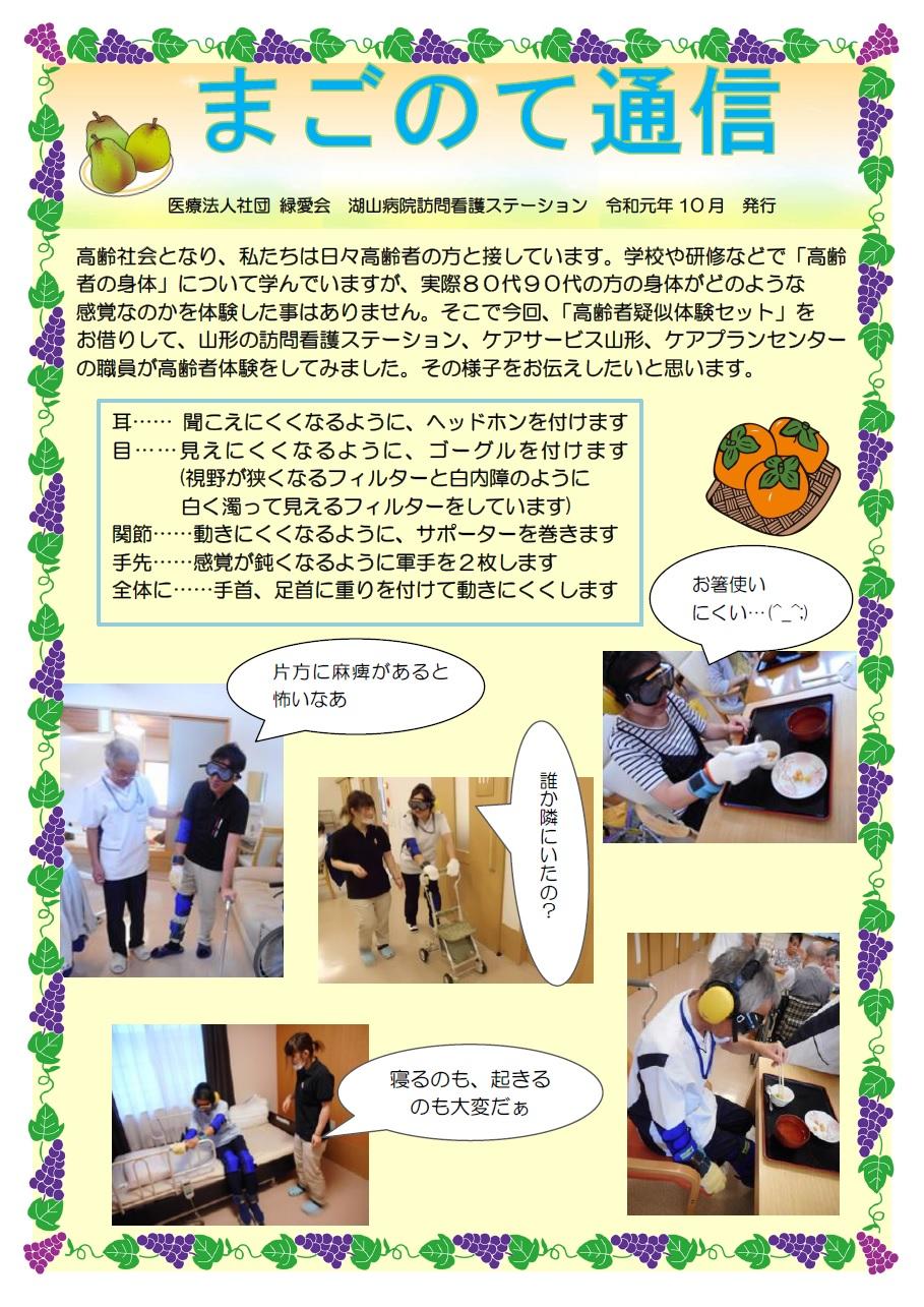 湖山病院訪問看護ステーション「まごのて通信」(令和元年10月号)