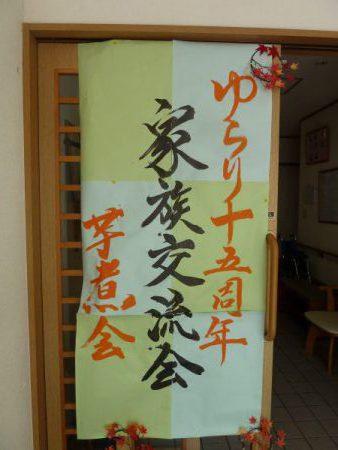 グループホームゆらり「家族交流・芋煮会」