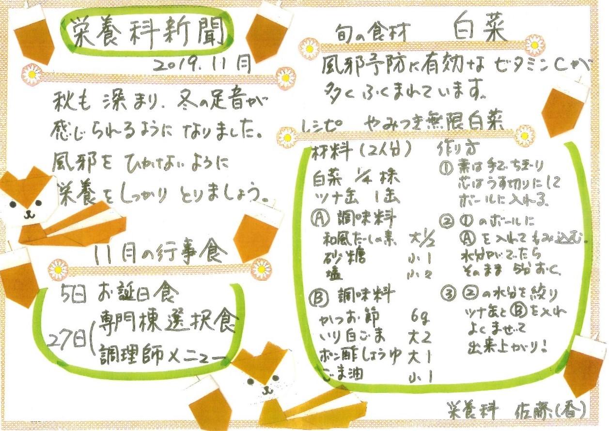 川西湖山病院 栄養科「栄養科新聞11月号」