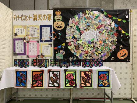 デイサービスセンター満天の家『町民作品展』へ出展してきました😊