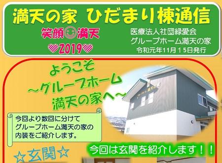 グループホーム満天の家『ひだまり通信4号』🌞