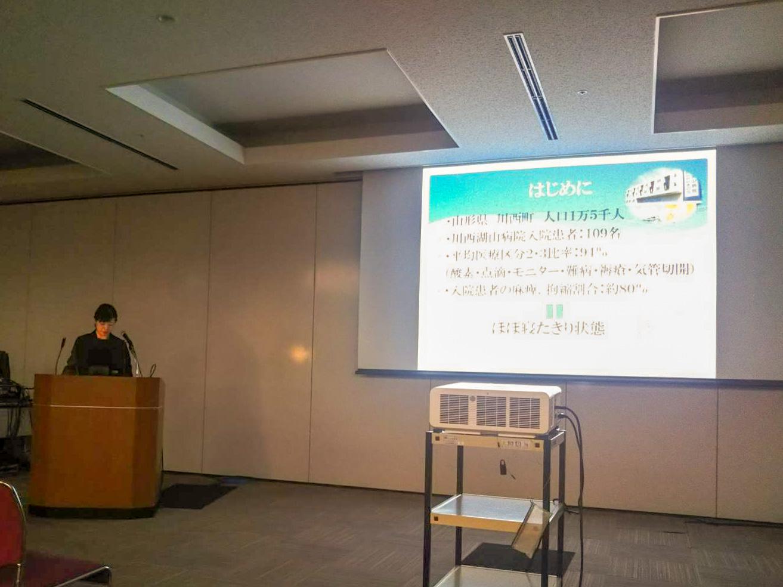 川西湖山病院「第27回日本慢性期医療学会」