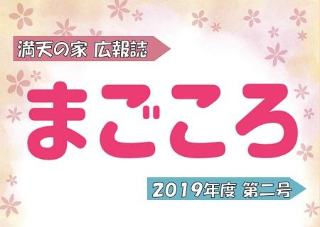 満天の家 広報誌『まごころ』第二号 発行!😊