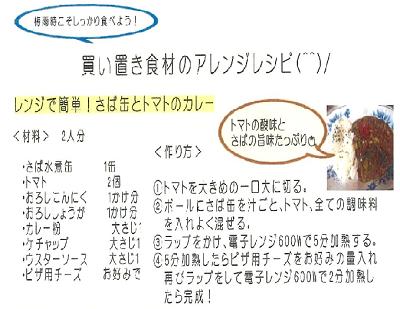 かがやきの丘 栄養科「6月のおススメレシピ紹介!」
