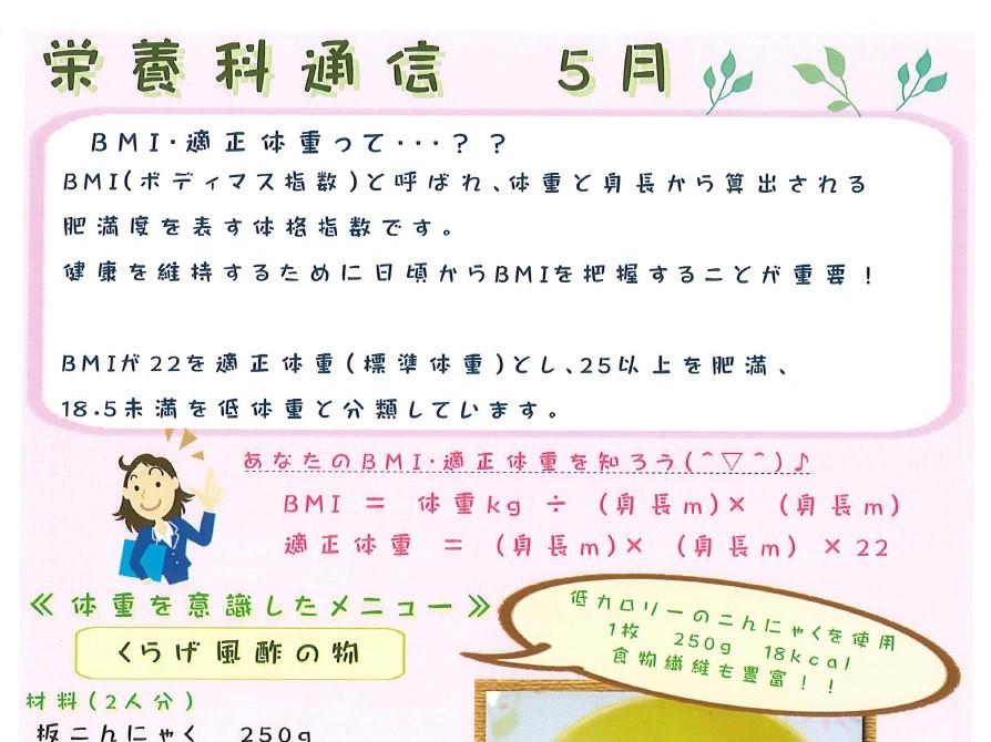 川西湖山病院 栄養科「栄養科通信5月号」