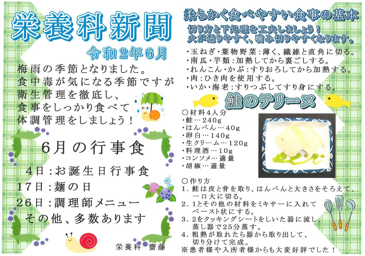 川西湖山病院 栄養科「栄養科新聞 令和2年6月号」