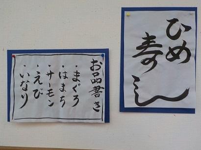 楓の家 寿司処始めました🍣