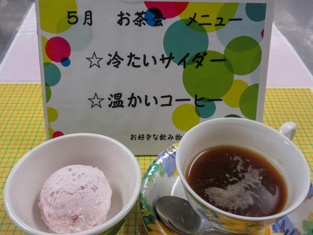 川西湖山病院 栄養科「5月のお茶会🌸」