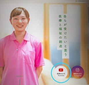 緑愛会公式YouTube開設のお知らせ