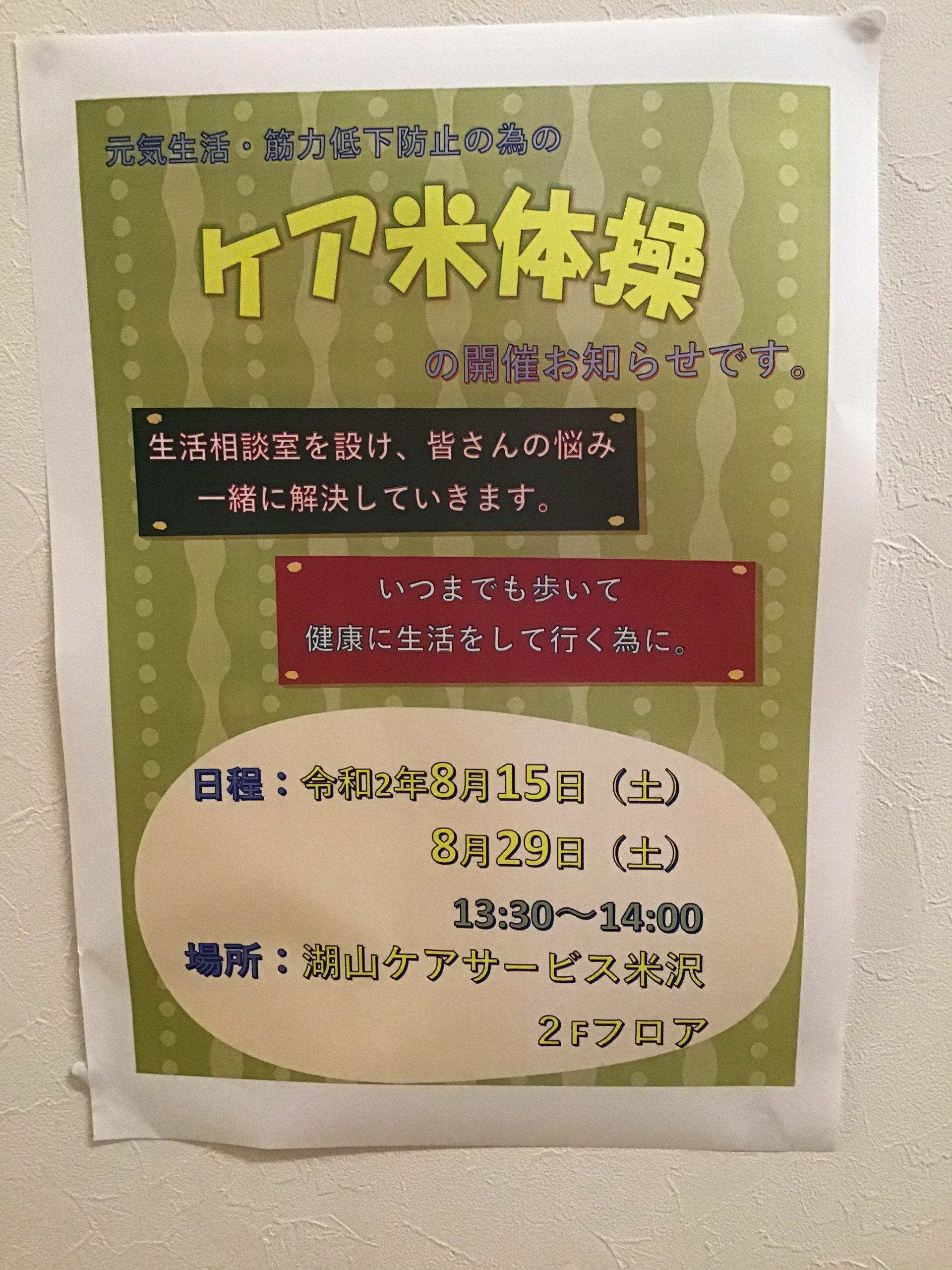 ⭐️湖山ケアサービス米沢⭐️体操教室