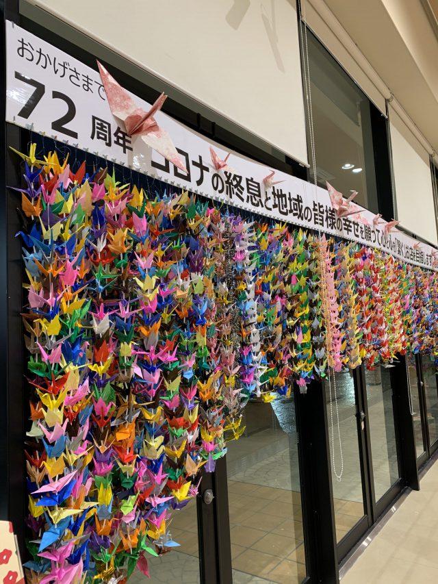 オードエクラ「ヨークベニマルさんの折り鶴装飾」