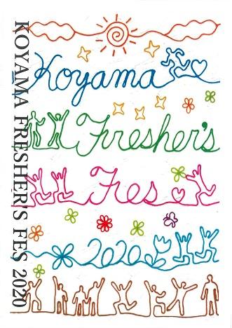 KOYAMA FRESHR'S FES 開催まで あと4日!