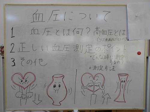 香紅の里 健康教室
