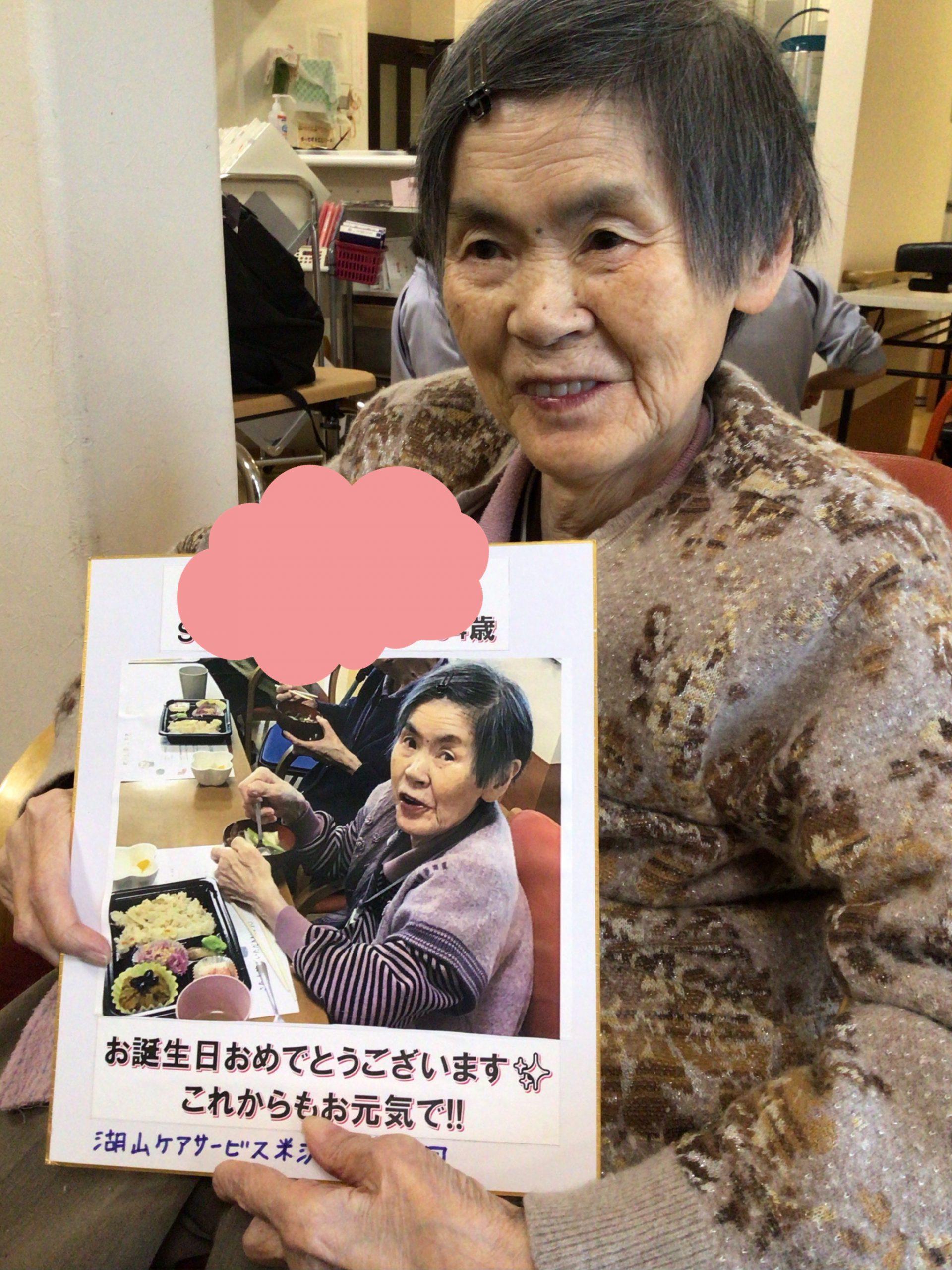 ⭐️湖山ケアサービス米沢⭐️お誕生日おめでとうございます✨