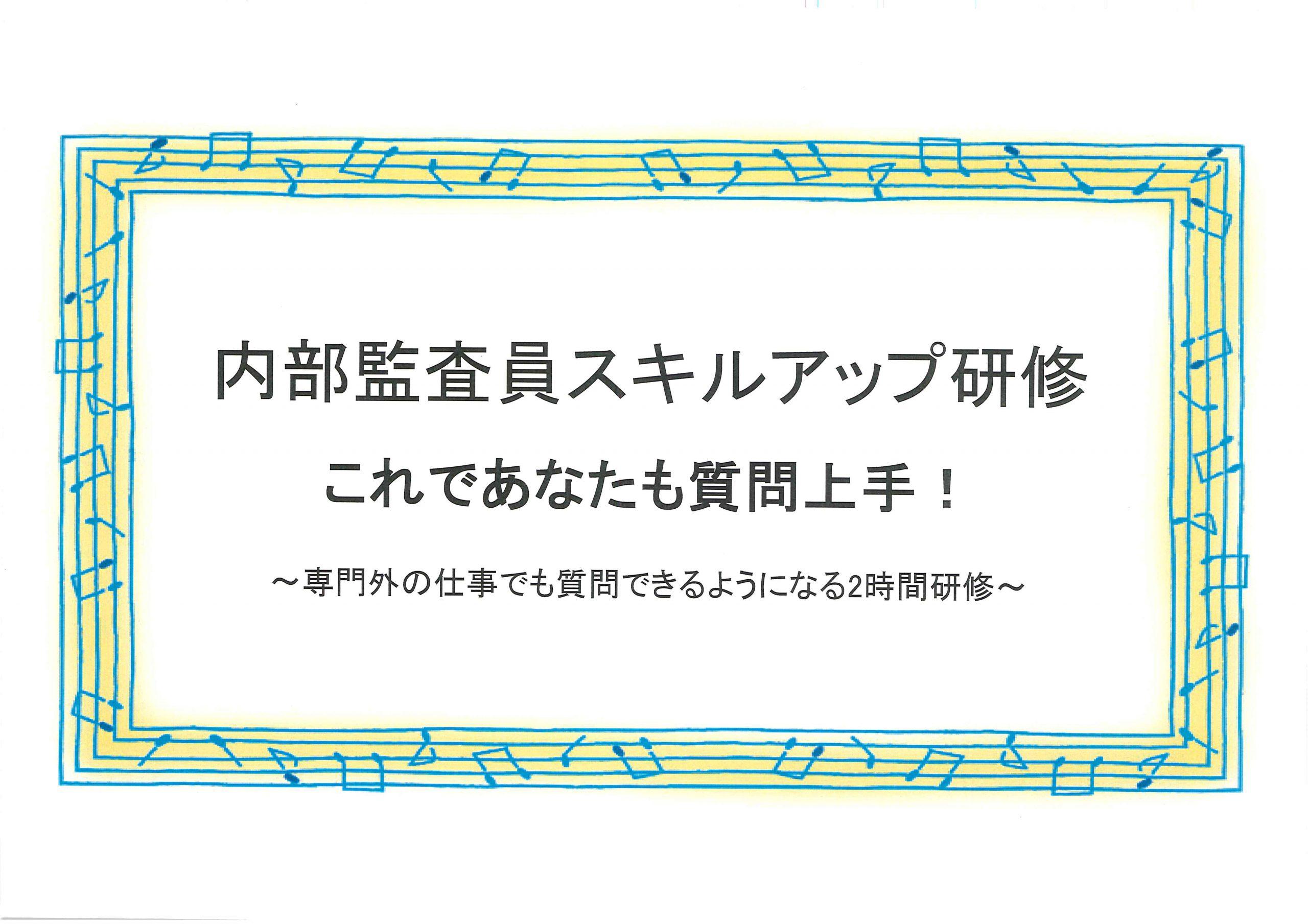 2法人合同 内部監査員スキルアップ研修オンライン開催!