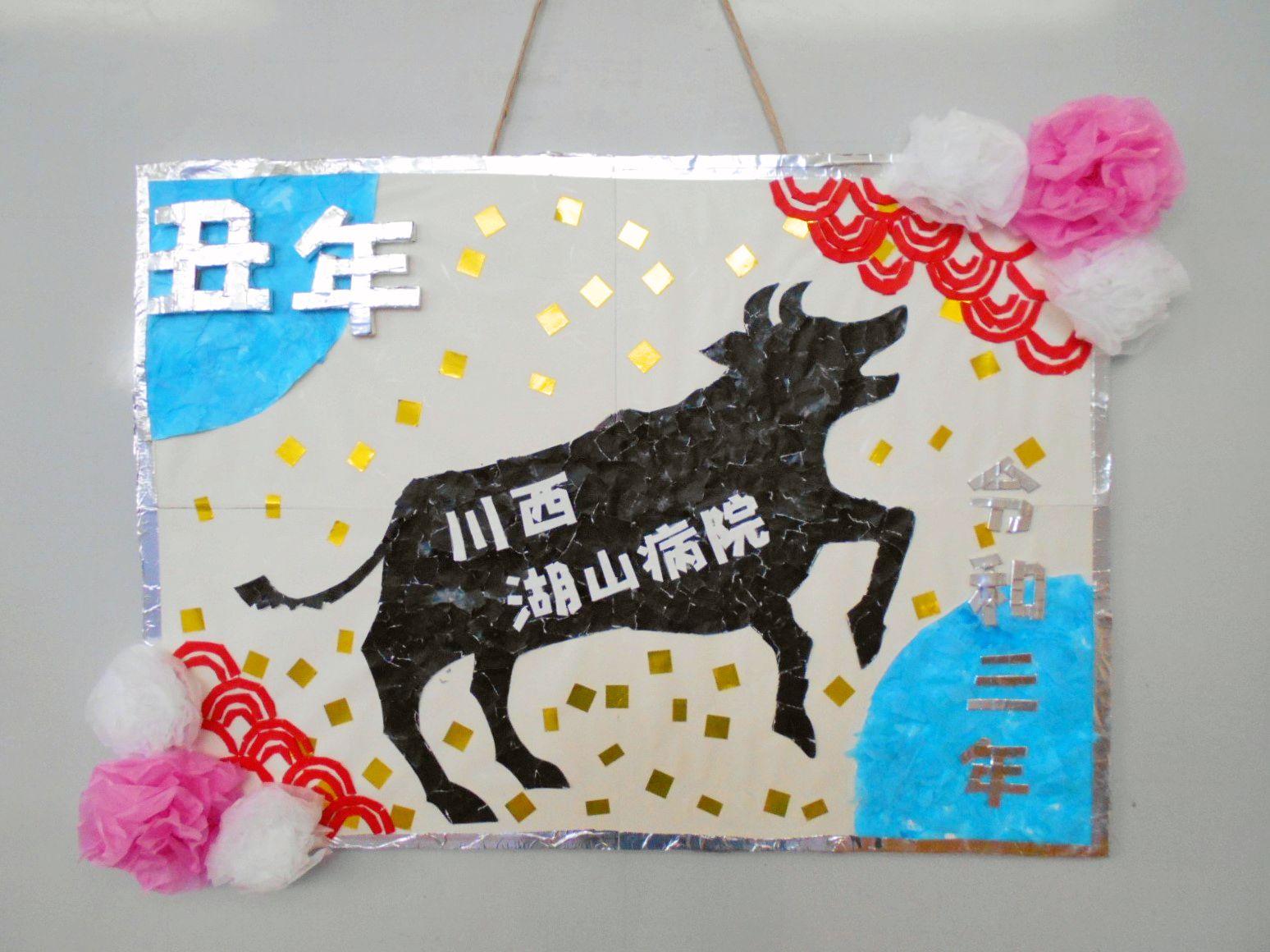 """川西湖山病院 リハビリテーション科「小集団リハビリ 干支作品""""丑""""完成!」"""