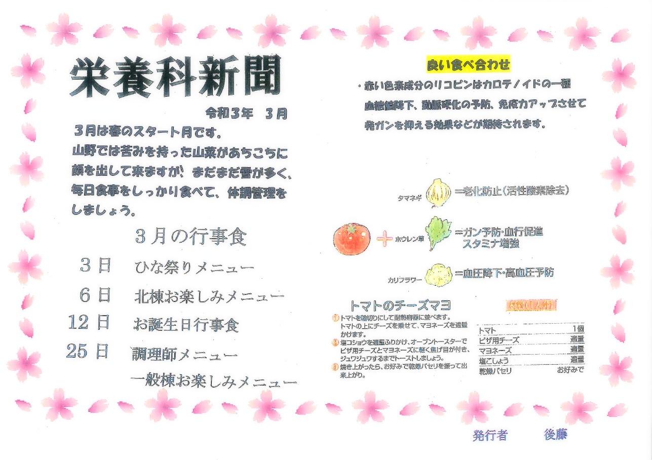 川西湖山病院 栄養科「栄養科新聞 令和3年3月号」