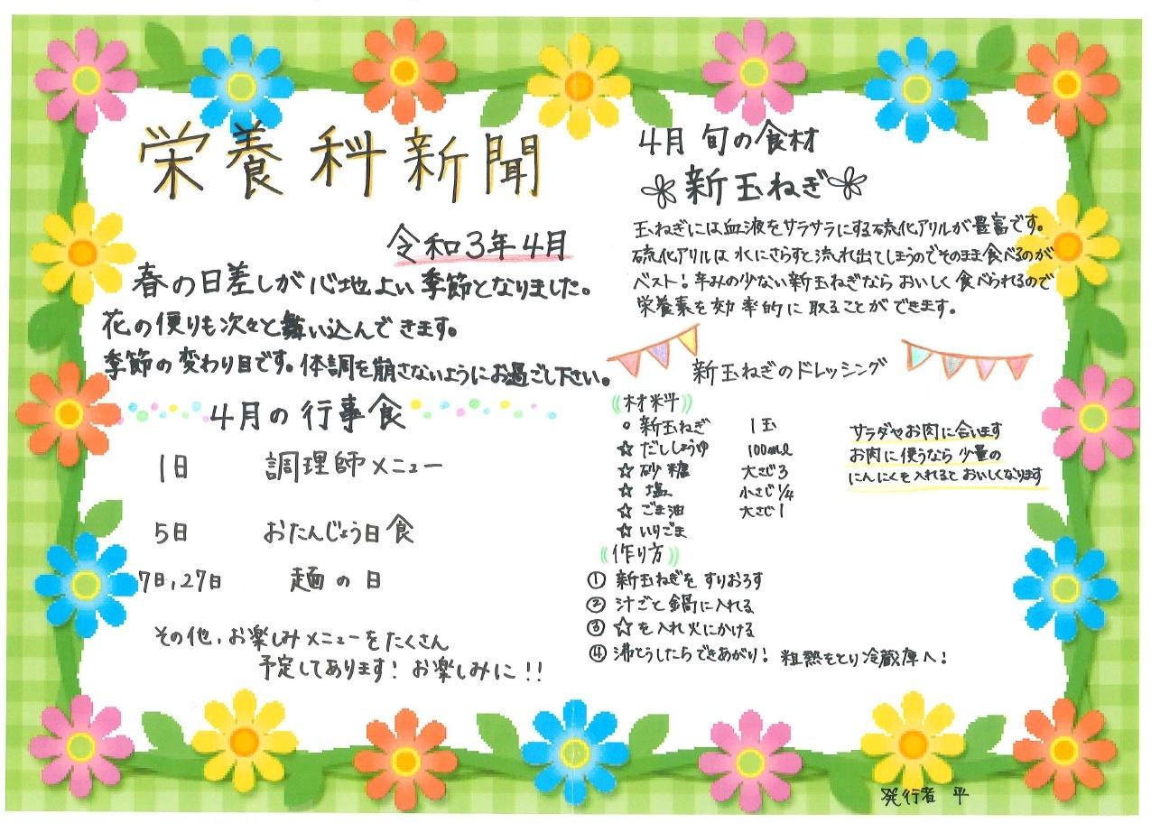 川西湖山病院 栄養科「栄養科新聞 令和3年4月号」