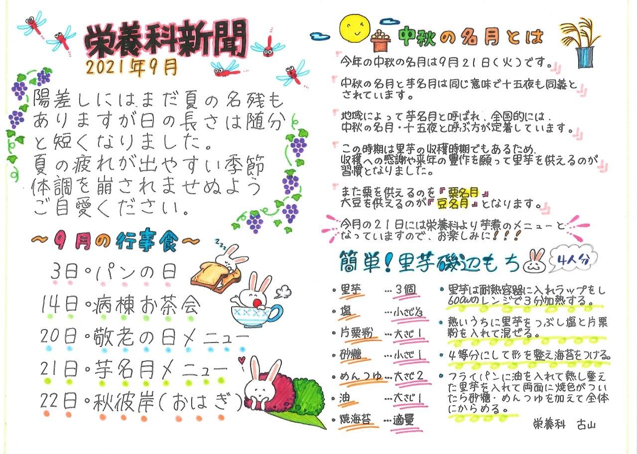 川西湖山病院 栄養科「栄養科新聞 令和3年9月号」
